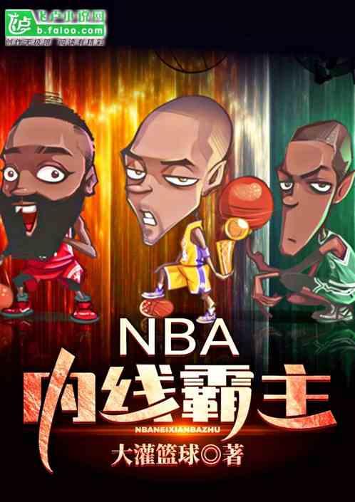 NBA:内线霸主!