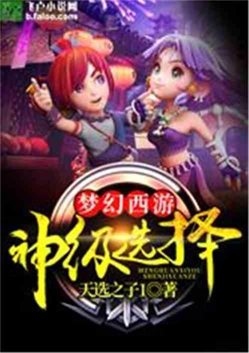 梦幻西游:神级选择