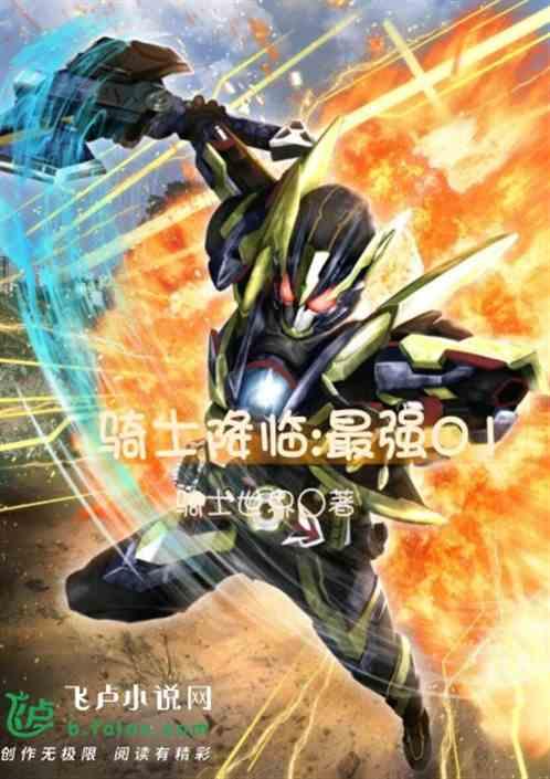 骑士降临:最强01