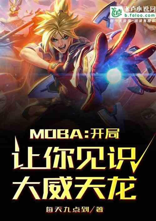 moba:开局让你见识大威天龙