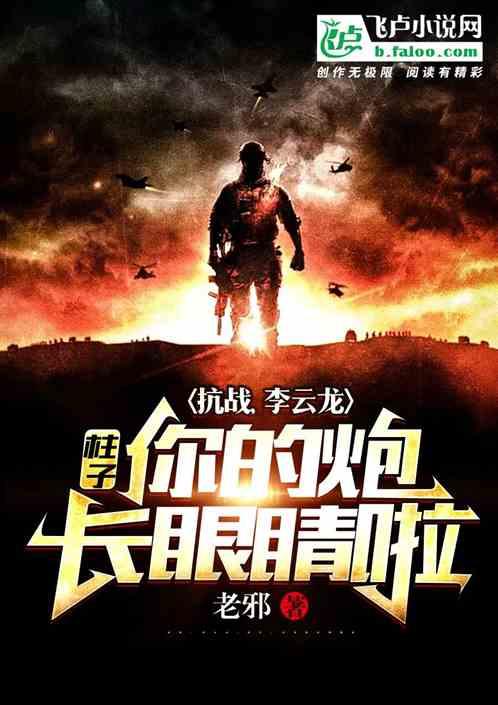 抗战,李云龙:柱子,你的炮长眼睛啦