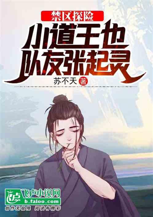 禁区探险:小道王也,队友麒麟小哥